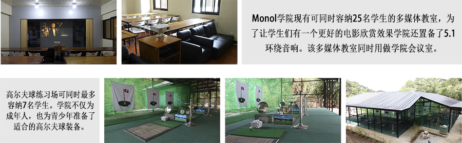 monol-facilities-1-CN