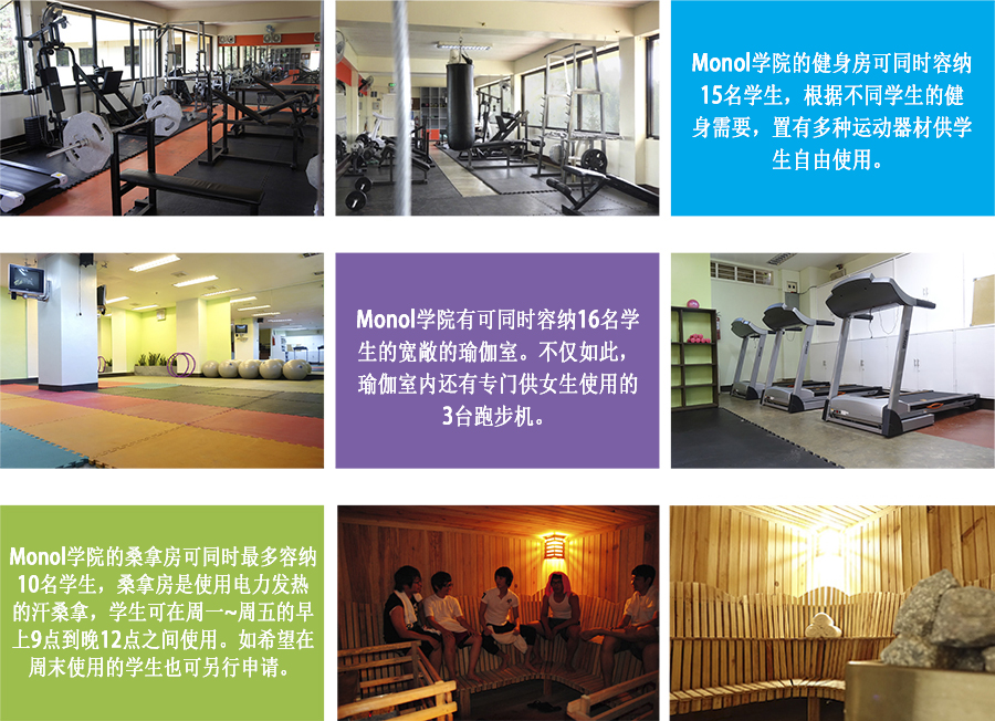 monol-facilities-4-CN