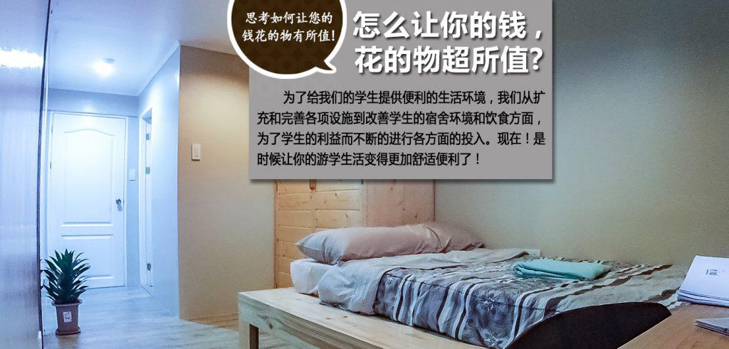 monol dormitory